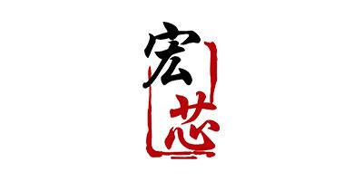 宏芯信息科技(北京)股份有限公司
