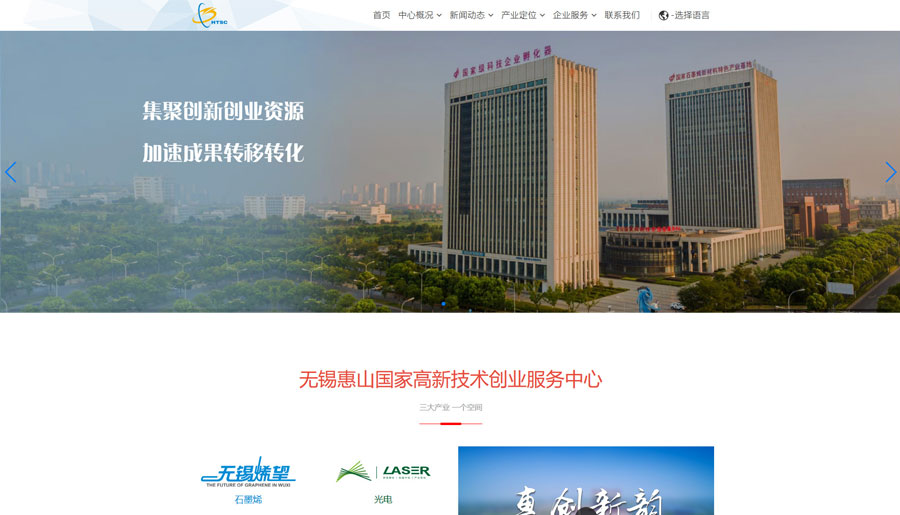 无锡惠山创业服务中心